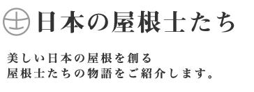 日本の屋根士たち