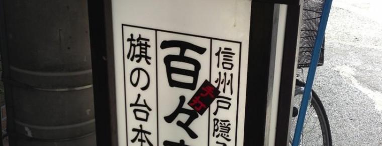 20120202_hatanodai_2
