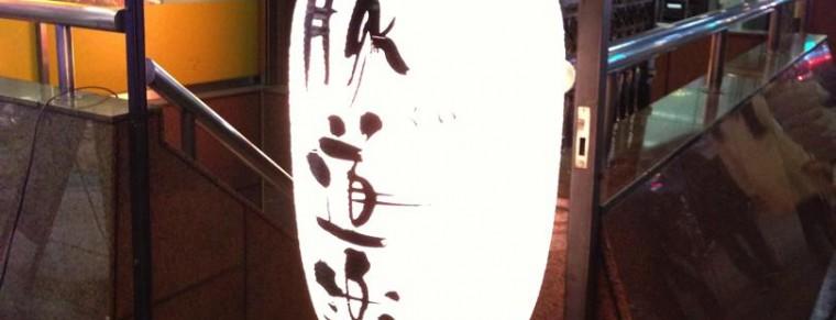20130108_shinjuku_2