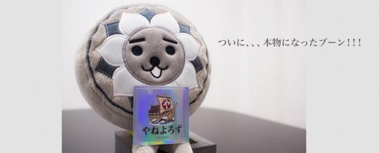 にしこくん_01