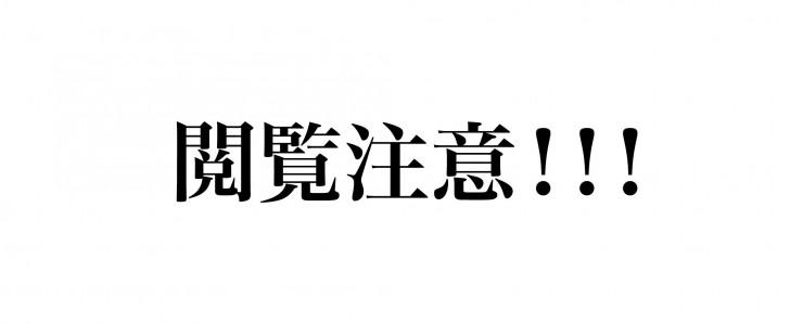 閲覧注意_01