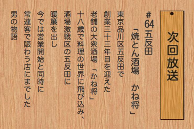 夕焼け酒場3